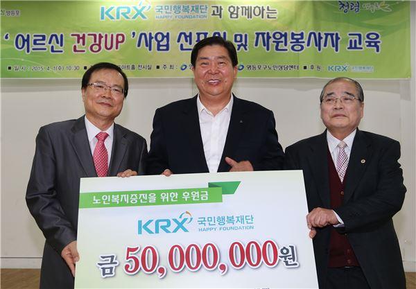 KRX국민행복재단, 영등포구 노인복지사업 실시
