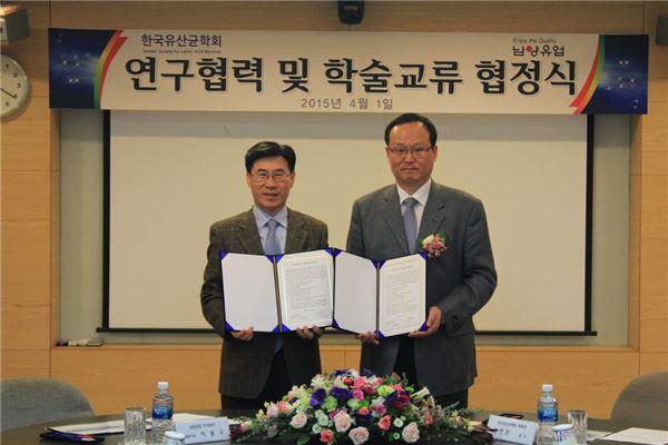 남양유업-한국유산균학회, 연구협력 협정 체결