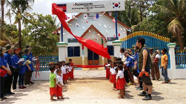 코스콤, 캄보디아에 '희망 유치원' 개원