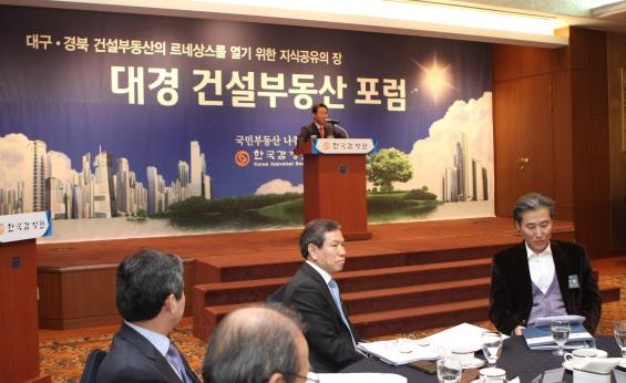 한국감정원, '대경 건설부동산포럼' 출범