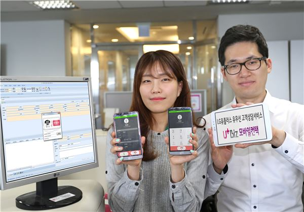 LG유플러스, 유무선 통합 고객상담서비스 출시