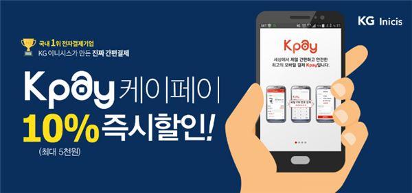 위메프에서 'Kpay'로 결제하면 10% 즉시할인