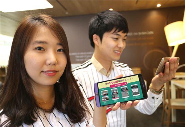 LG유플러스, '장수상회' 메이킹 영상 보면 영화 예매권 증정