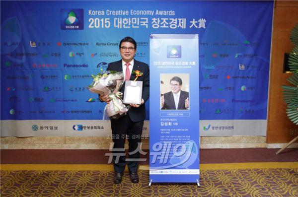 김성회 지역난방公 사장, 사회책임경영 대상 수상