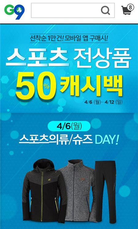 G9, '스포츠용품 50% 캐시백' 프로모션 실시