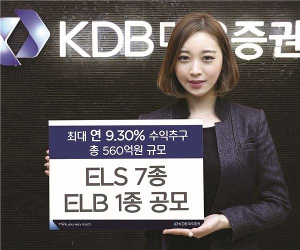 KDB대우證, 최대 연 9.30% ELS 등 8종 상품 판매