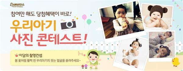 LG생활건강, '베비언스 아기 사진 콘테스트' 개최
