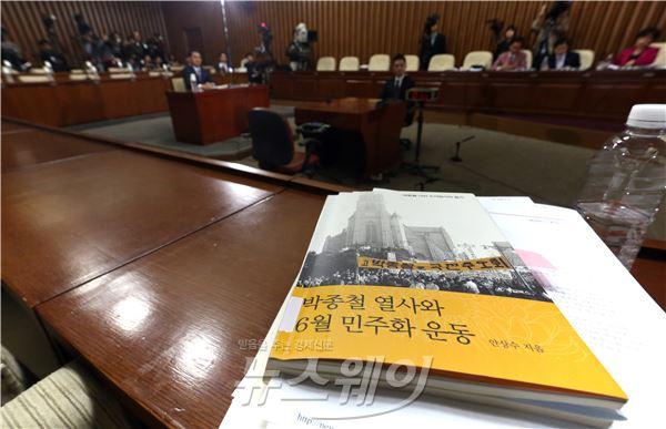 대법관 청문회에 올라온 고 박종철 사건 관련책
