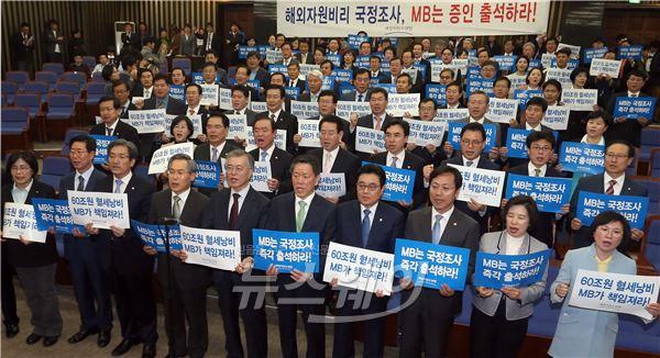 """""""이명박은 해외자원개발 국정조사 증인 출석하라"""""""
