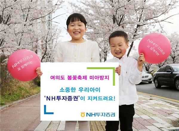 NH투자증권, '여의도 봄꽃 축제' 미아방지용 팔찌로 아동보호 나서