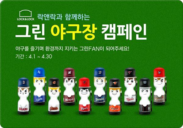 락앤락, 깨끗한 야구장 만드는 '그린야구장 캠페인' 실시