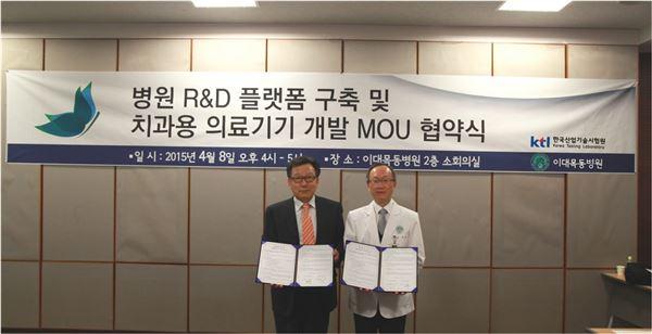 이대목동병원, 한국산업기술시험원과 MOU 체결