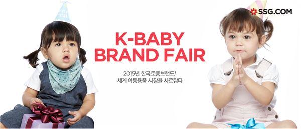 """SSG닷컴, 'K-베이비 브랜드 페어' 개최 """"깐깐한 국내 엄마 사로잡다"""""""