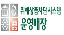G마켓 등 온라인 쇼핑몰서 불법·불량제품 유통차단