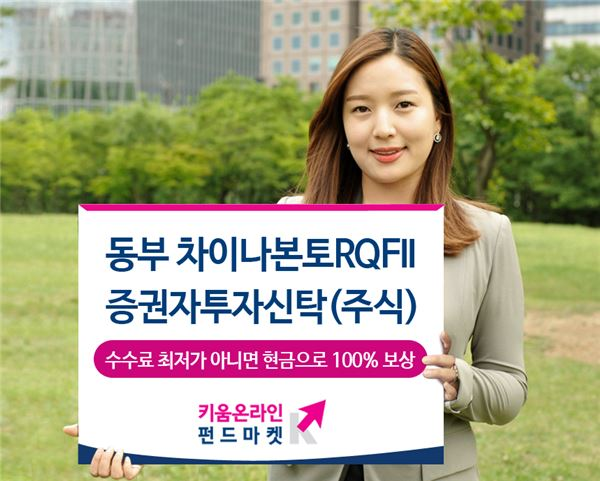 키움證, 동부차이나본토RQFII 주식형펀드 판매