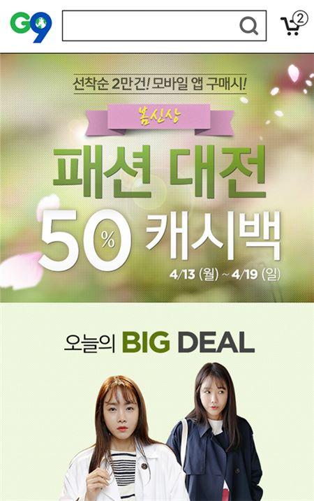 G9, '봄 신상 패션대전 50% 캐시백' 실시…최대 92% 할인도