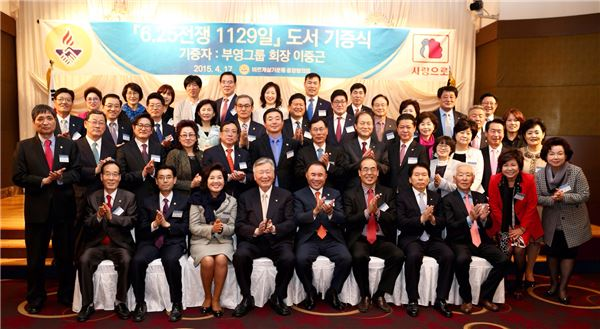 이중근 부영그룹 회장 '6·25 전쟁 1129일' 50만권 기증