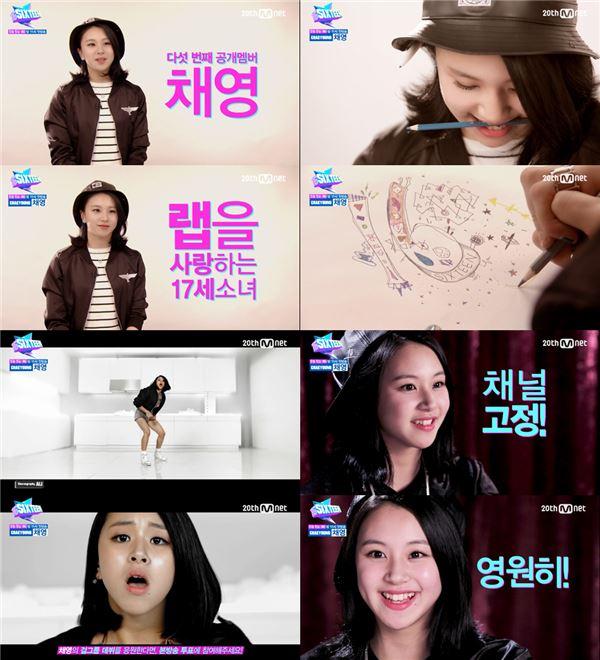 식스틴, 5번째 주인공 채영 공개…화려한 랩핑+카리스마 넘치는 17세 소녀