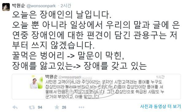 """장애인의 날…박원순 """"'장애를 앓고있다'→'장애를 갖고 있다'로"""""""