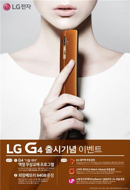 LG전자, 22일부터 전략 스마트폰 'G4' 예약판매 돌입