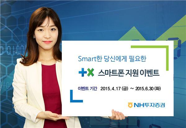 NH투자증권, tx 스마트폰 지원 이벤트