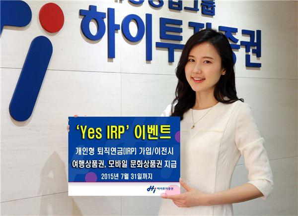 하이투자증권, 'YES IRP' 연금상품 이벤트 실시