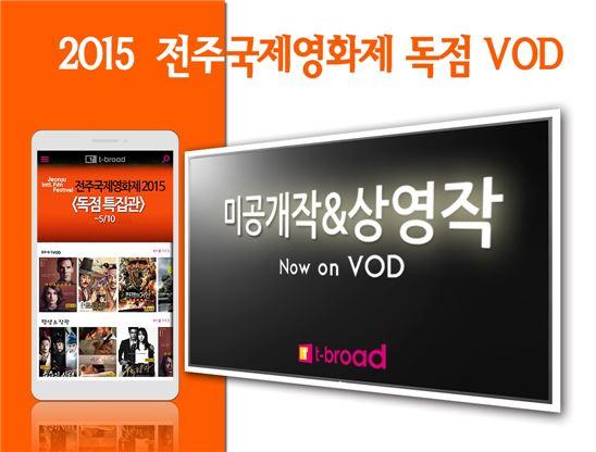 티브로드 모바일TV, 전주국제영화제 독점VOD 제공