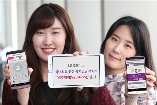 LG유플러스, U+Biz 전국대표번호 '비주얼링' 출시