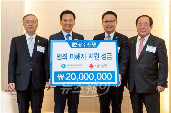 광주銀, 광주범죄피해자지원센터에 2000만원 후원