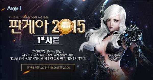 엔씨소프트, 아이온  '판게아 2015 시즌1' 시작
