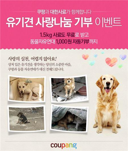쿠팡, 유기견 사랑 나눔 캠페인…사료 구매시 후원금 자동 기부