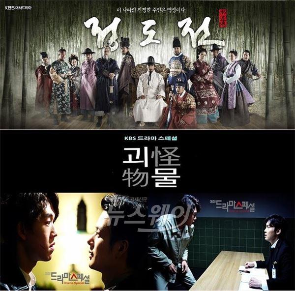 KBS, 드라마 스페셜 '괴물'-'정도전', 휴스턴 국제영화제 대상