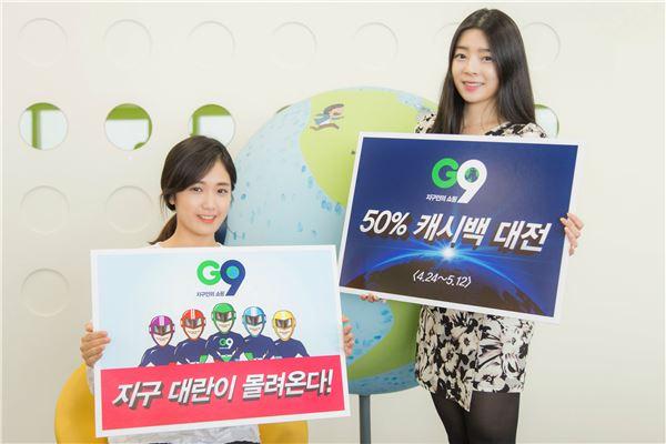 G9, 해외직구 및 국내여행상품 등 50% 캐시백 행사