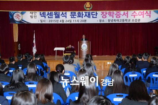 넥센월석문화재단 창녕군내 고등학교에 장학금 6천만원 쾌척