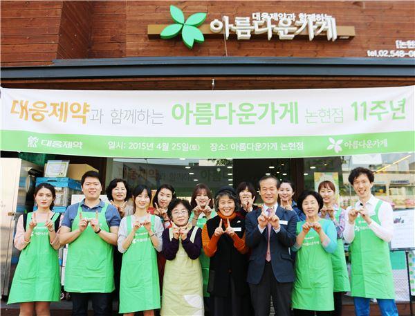 대웅제약, 아름다운가게 논현점 11주년 기념행사 열어