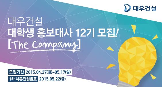 대우건설, 대학생 홍보대사 12기 모집