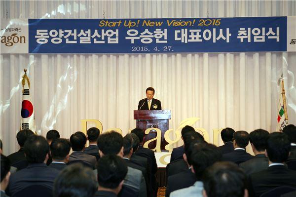 동양건설산업, 우승헌 신임 대표이사 취임