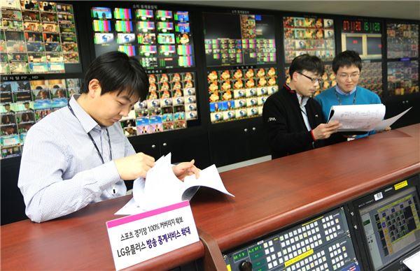 LG유플러스, 방송중계서비스 확대