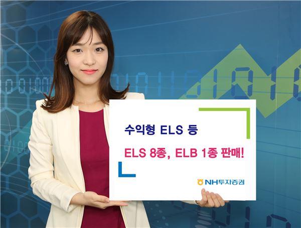 NH투자증권, '수익형 ELS' 출시