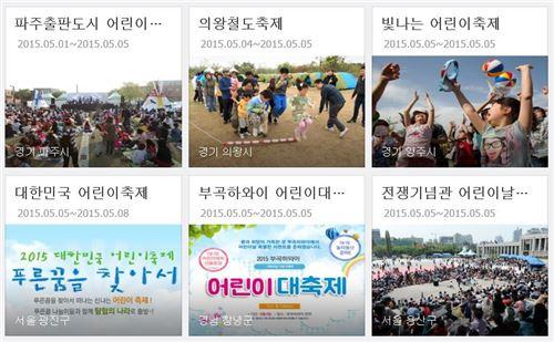 어린이날 행사 정보, 즐길거리 '풍성'…어디갈까?