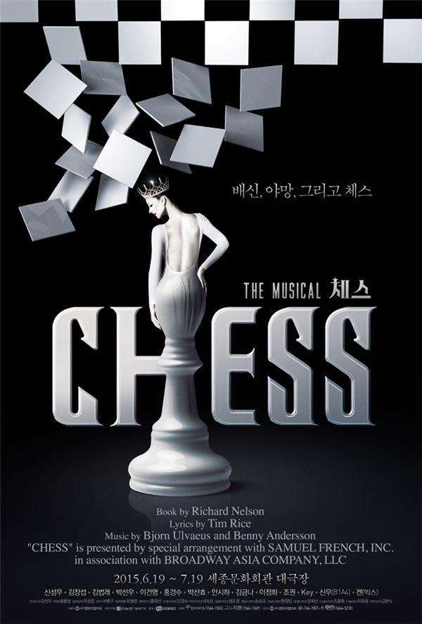 조권·키·신우·켄, 뮤지컬 '체스' 캐스팅… 아이돌★ 총출동 ★6月 개막