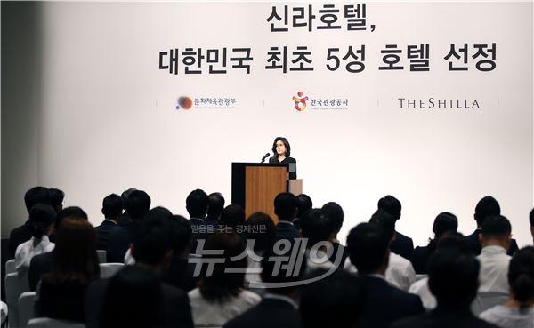 [NW포토]신라호텔, 대한민국 최초 5성 호텔 선정
