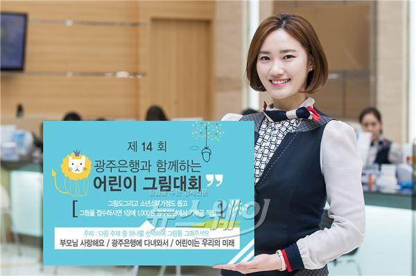 광주銀, 제14회 어린이그림대회 개최