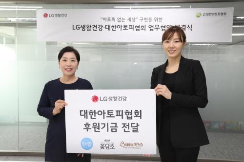 LG생활건강, 대한아토피협회와 업무협약 체결…후원금 전달