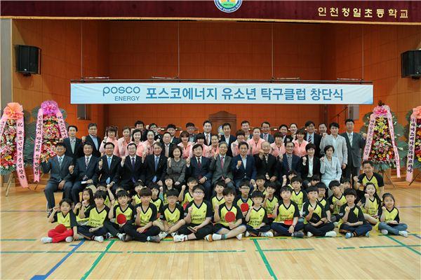 포스코에너지, 국내 최초 '유소년탁구클럽' 창단
