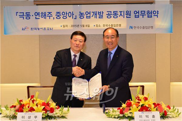 수은-농어촌公, 해외농업개발 위한 업무협약 체결