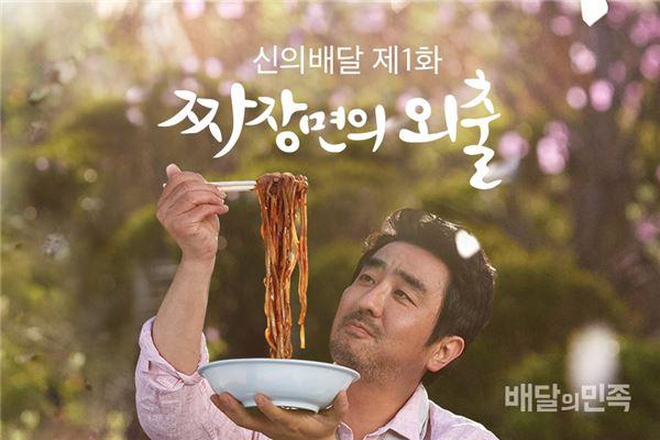 """배달의민족, TV광고 신의배달 1화 """"짜장면의 외출"""" 공개"""