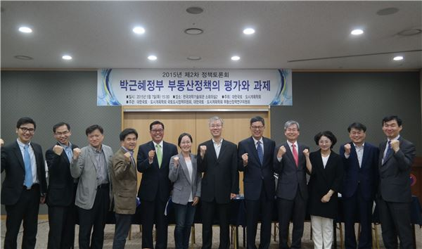 '박근혜 정부 부동산정책의 평가와 과제' 정책토론회 개최