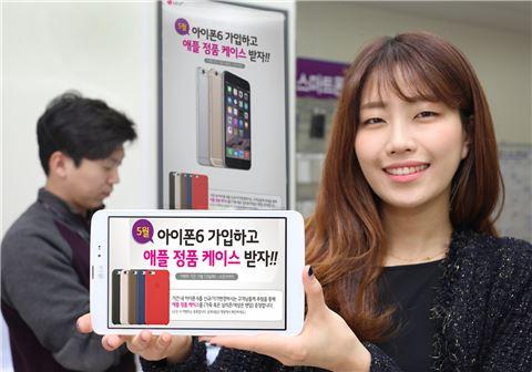 LG유플러스, 아이폰6 케이스 증정 가입 이벤트