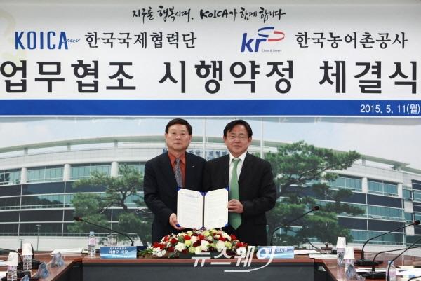한국농어촌공사-한국국제협력단, '글로벌 연수에 관한 시행약정' 체결